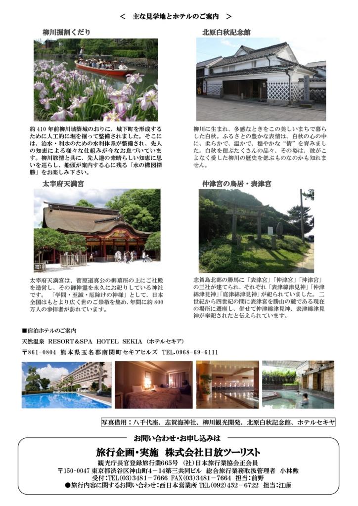 f:id:kazumi-amitie:20170120192351j:plain