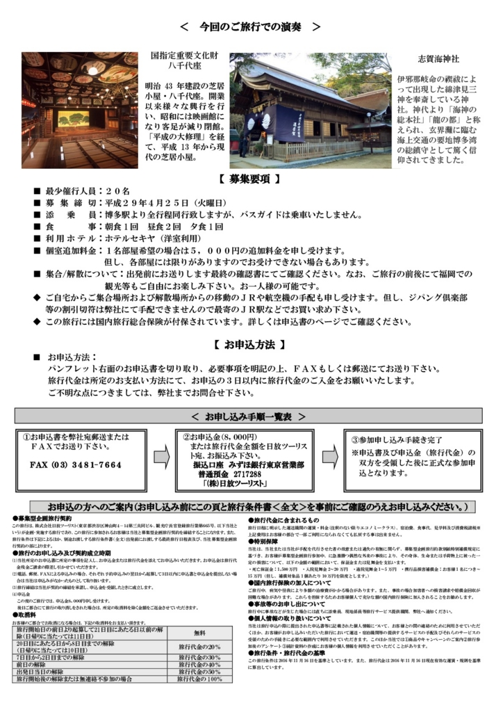 f:id:kazumi-amitie:20170120192424j:plain
