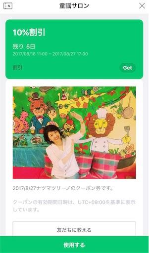 f:id:kazumi-amitie:20170822224159j:image
