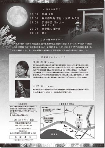 f:id:kazumi-amitie:20170925002151j:plain