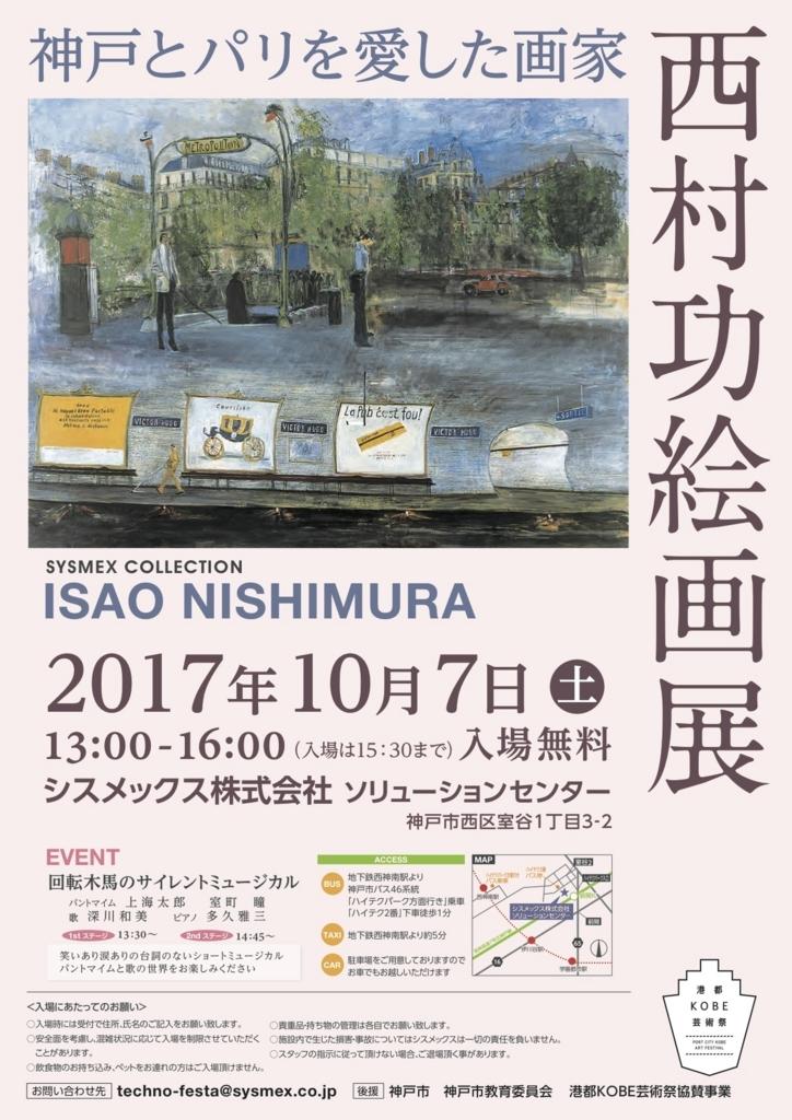 f:id:kazumi-amitie:20170926003149j:plain