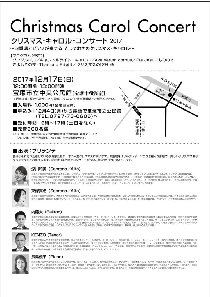 f:id:kazumi-amitie:20171019202028j:plain