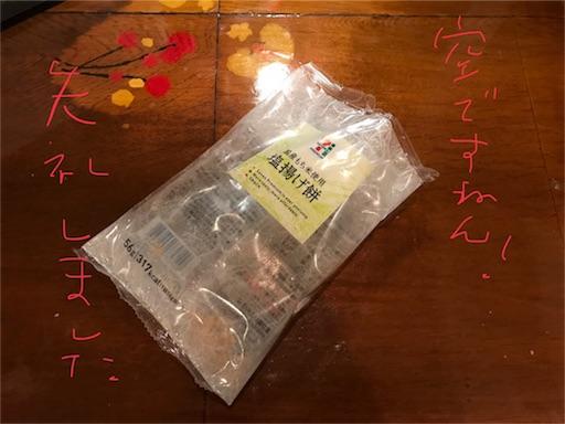 f:id:kazumi-amitie:20171128212520j:image