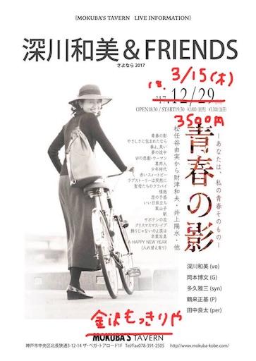 f:id:kazumi-amitie:20180204175453j:image