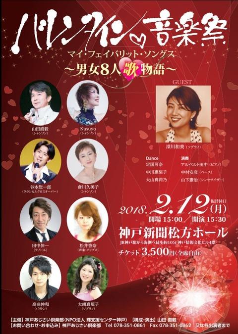 f:id:kazumi-amitie:20180211214133j:plain