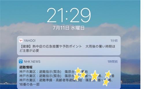 f:id:kazumi-amitie:20180713134904j:image