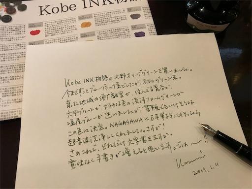 f:id:kazumi-amitie:20190112010835j:image