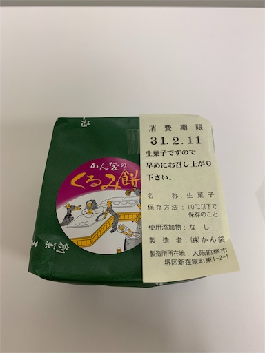 f:id:kazumi-amitie:20190210184813j:image