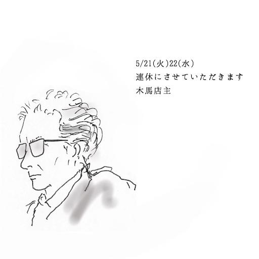 f:id:kazumi-amitie:20190521102910j:image