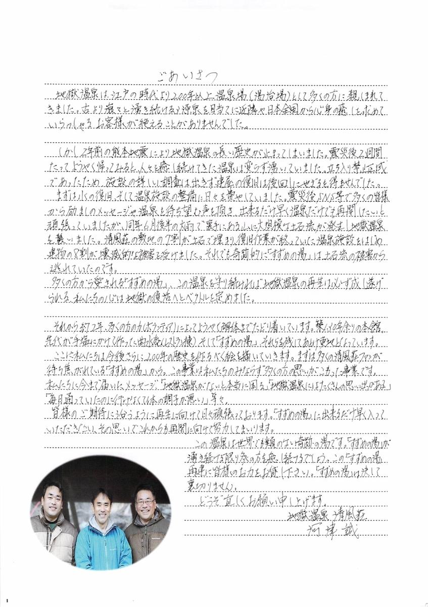 f:id:kazumi-amitie:20191012164321j:plain