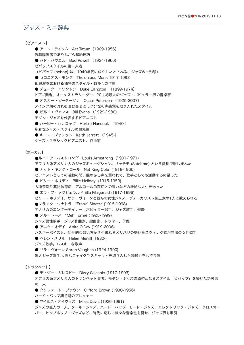 f:id:kazumi-amitie:20191114095409j:plain