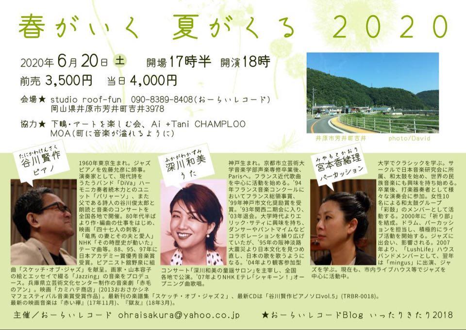 f:id:kazumi-amitie:20200612231334j:plain