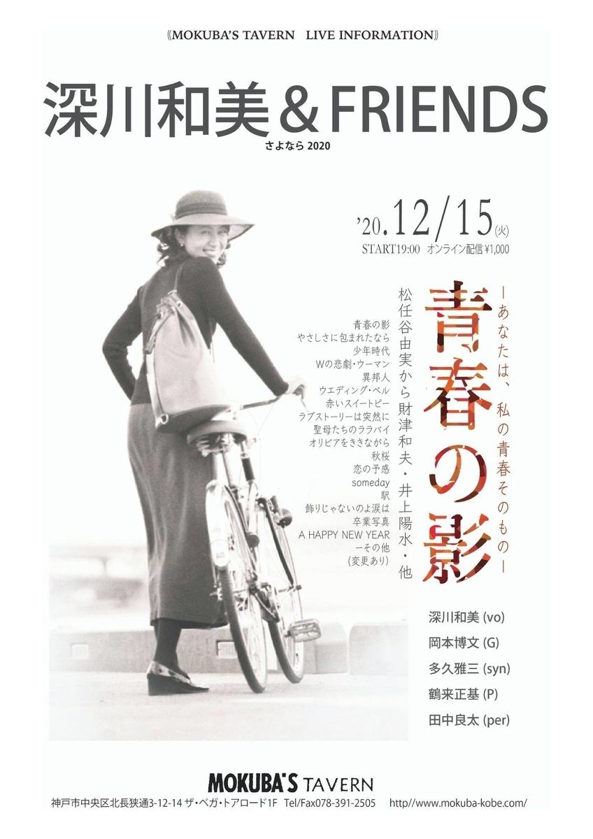 f:id:kazumi-amitie:20201215000743j:plain