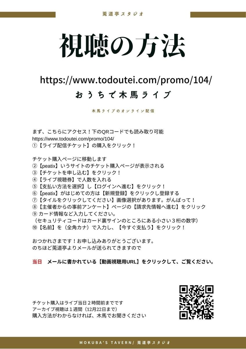 f:id:kazumi-amitie:20201215000800j:plain