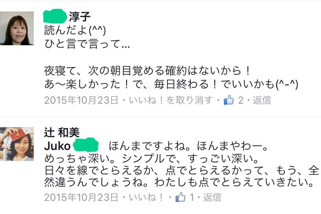 f:id:kazumi1000:20160812221717j:plain