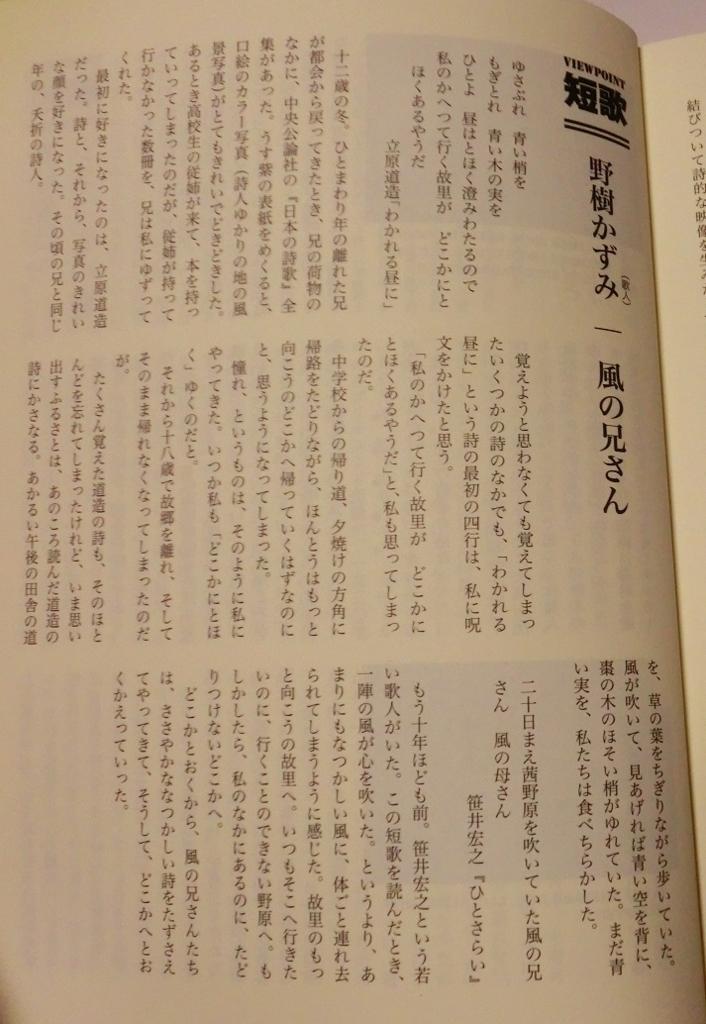 f:id:kazumi_nogi:20180108022615j:plain