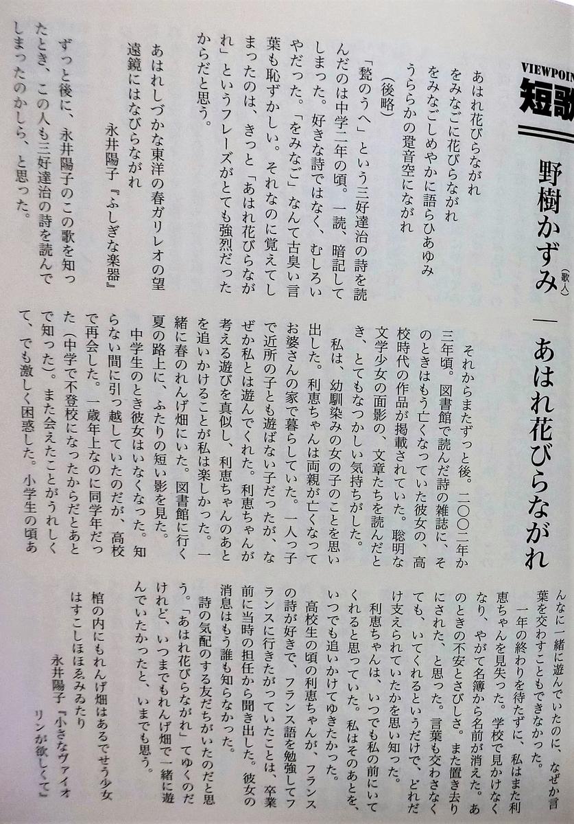 f:id:kazumi_nogi:20190710024838j:plain