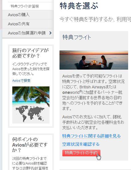 f:id:kazumile:20160729144120j:plain
