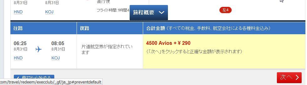 f:id:kazumile:20160729144505j:plain