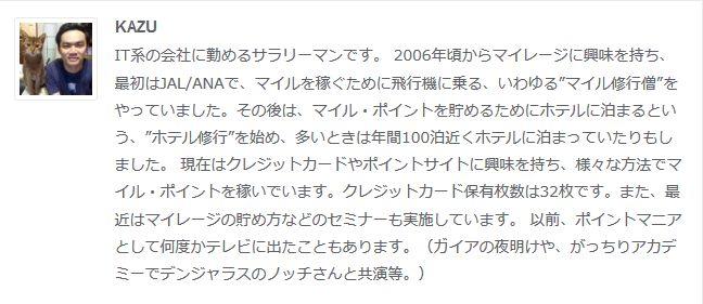 f:id:kazumile:20160731234132j:plain