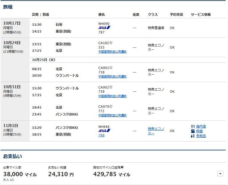 f:id:kazumile:20160802122044j:plain