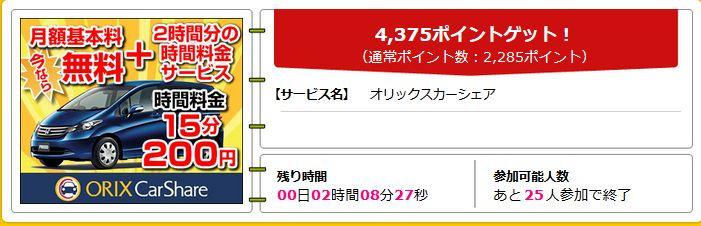 f:id:kazumile:20160804101810j:plain