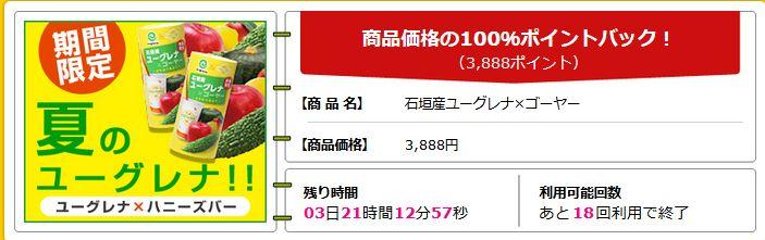 f:id:kazumile:20160804144857j:plain