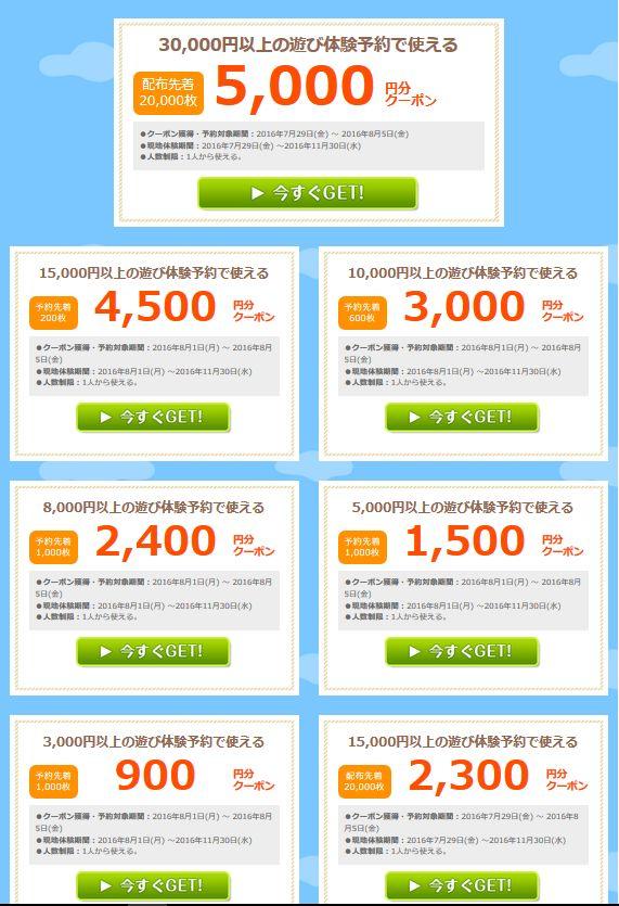f:id:kazumile:20160804184601j:plain