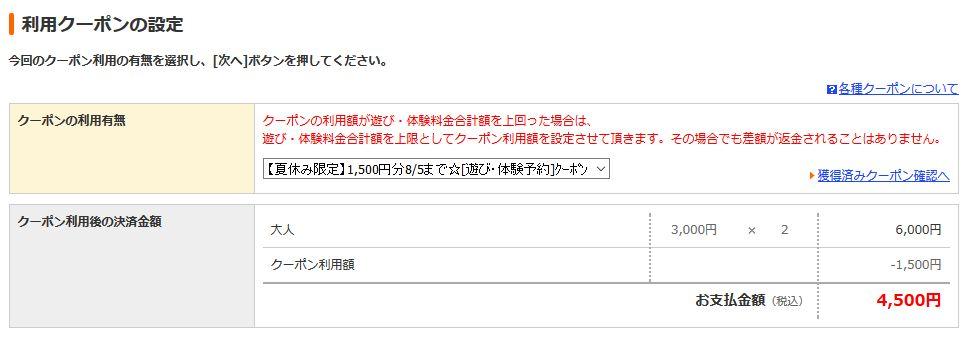 f:id:kazumile:20160804184609j:plain