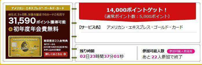 f:id:kazumile:20160805125801j:plain
