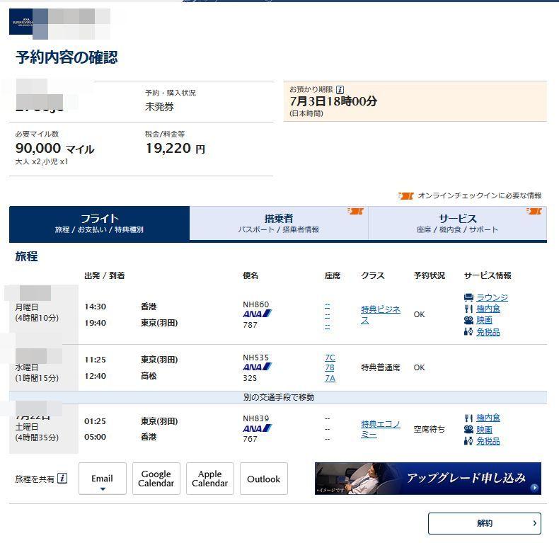 f:id:kazumile:20160807221032j:plain
