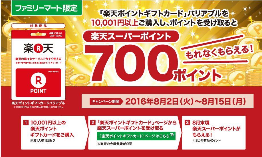 f:id:kazumile:20160808233446j:plain