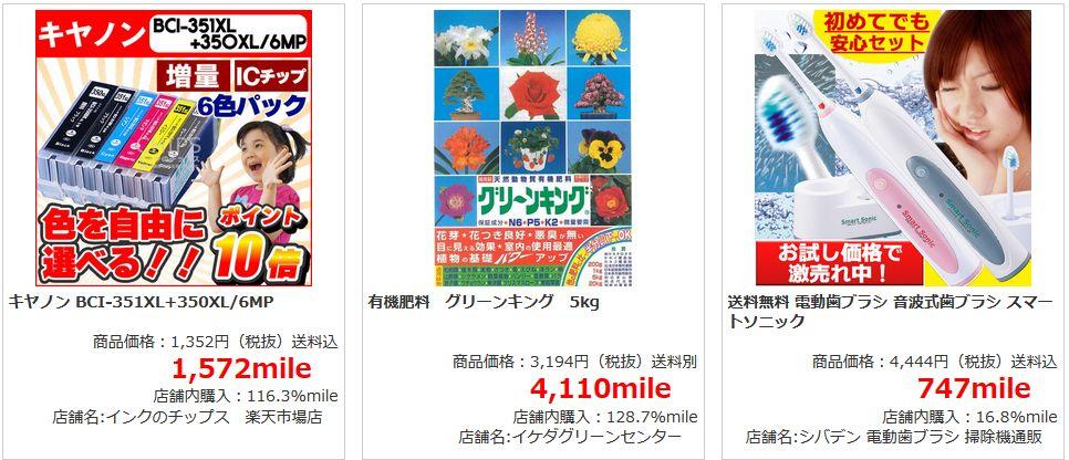 f:id:kazumile:20160816224745j:plain