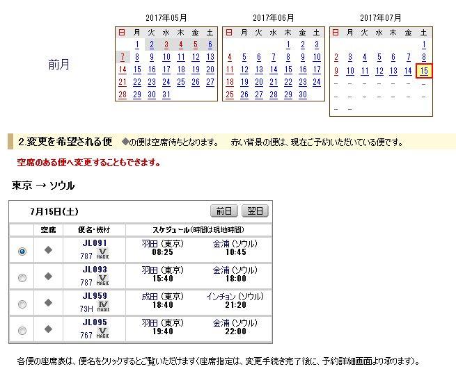 f:id:kazumile:20160819095812j:plain