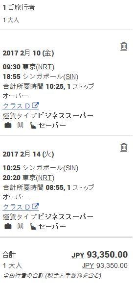 f:id:kazumile:20160826104118j:plain