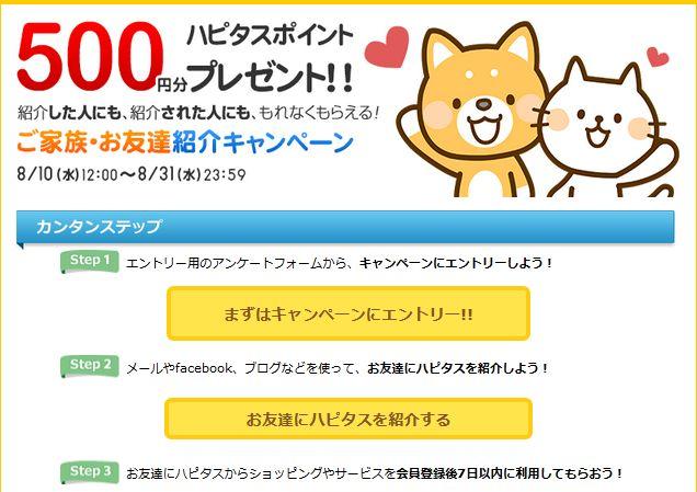 f:id:kazumile:20160829183610j:plain