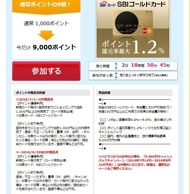 f:id:kazumile:20160829183757j:plain