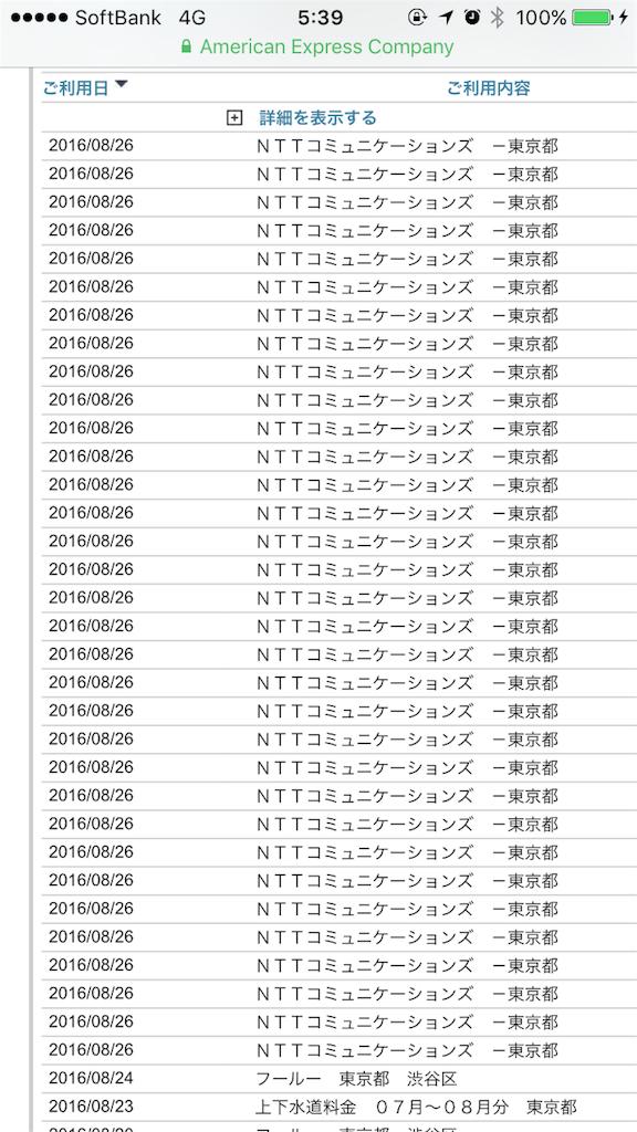 f:id:kazumile:20160830054415p:image