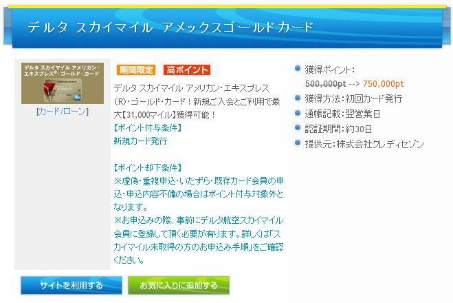 f:id:kazumile:20160830210552j:plain