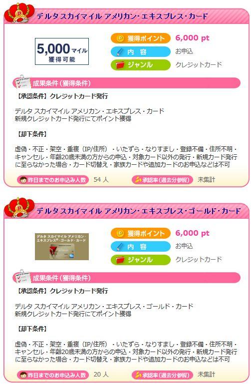 f:id:kazumile:20160830210732j:plain