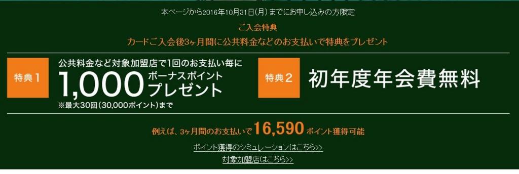 f:id:kazumile:20160901093300j:plain