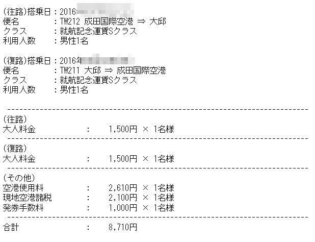 f:id:kazumile:20160902124054j:plain