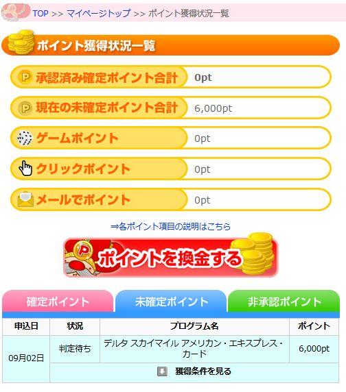 f:id:kazumile:20160903042330j:plain