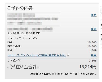 f:id:kazumile:20160906151022j:plain