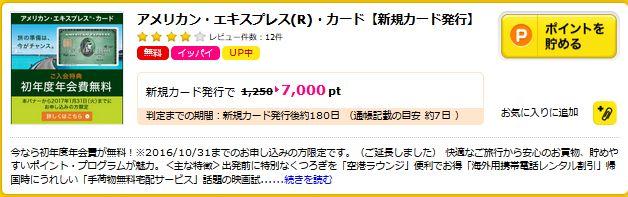 f:id:kazumile:20160908172515j:plain