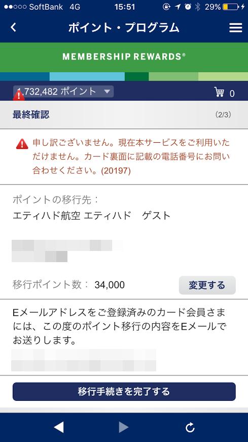 f:id:kazumile:20160911234058p:plain