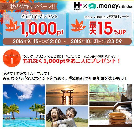 f:id:kazumile:20160915140842j:plain