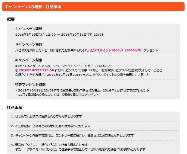 f:id:kazumile:20160915140908j:plain