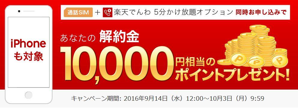 f:id:kazumile:20160917065312j:plain