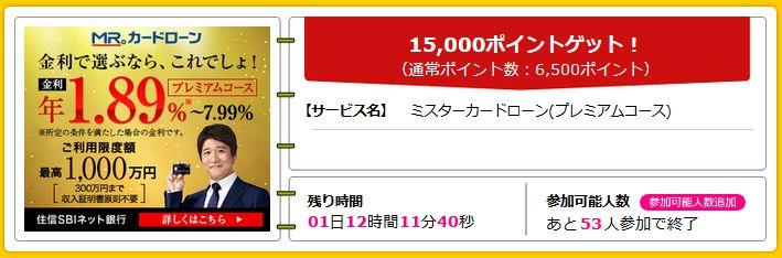 f:id:kazumile:20161004234923j:plain